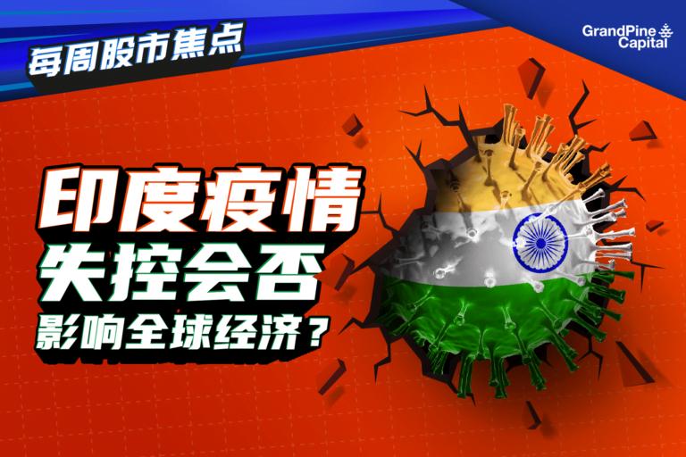 每周股市焦点 – 印度疫情失控会否影响全球经济?