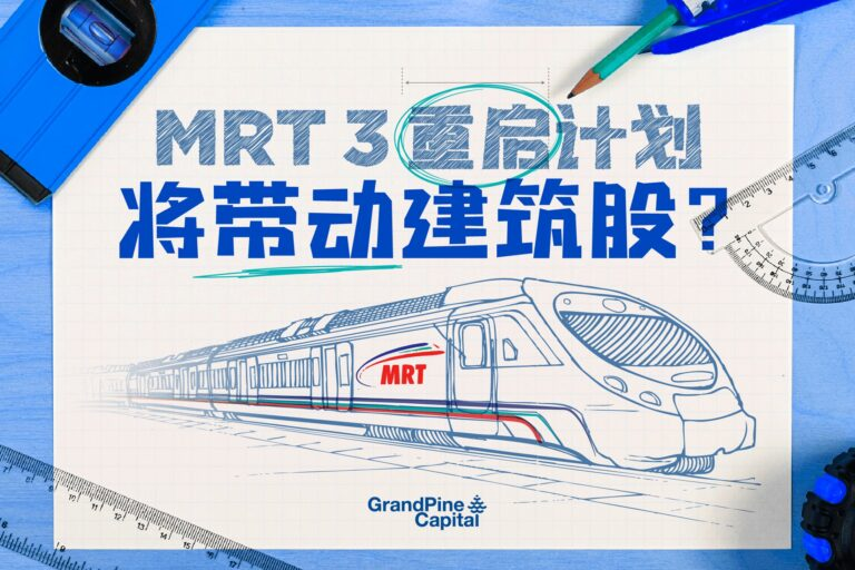 每周股市焦点 – MRT3重启计划带动建筑股?