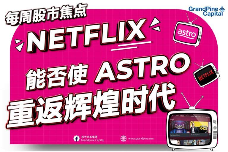 每周股市焦点 – Netflix能否使Astro重返辉煌时代?