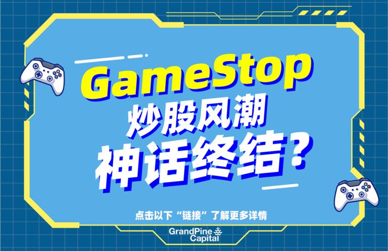 每周股市焦点 – GameStop炒股风潮,专家:华尔街踢到铁板