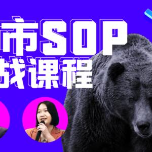熊市sop