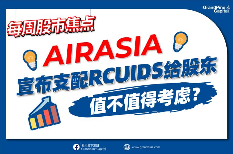 每周股市焦点 – AIRASIA宣布支配RCUIDS值不值得考虑?