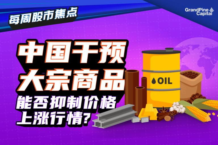 每周股市焦点 – 中国干预大宗商品能否抑制价格上涨行情?