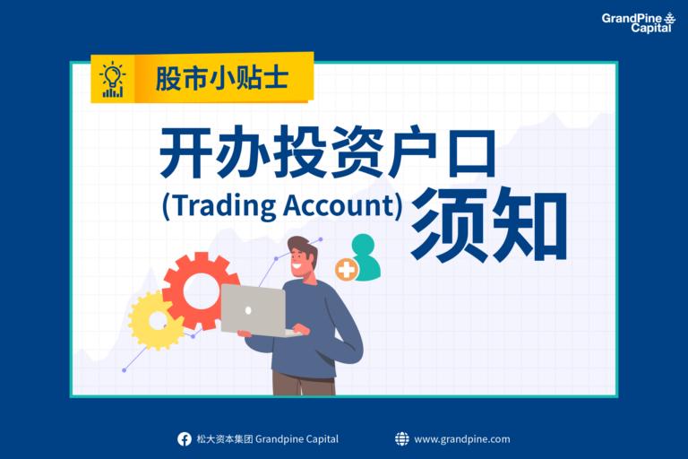 股市小贴士 – 开办投资户口(Trading Account)须知