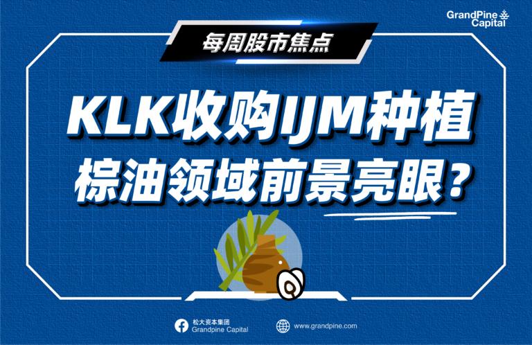 每周股市焦点 – KLK收购IJM种植,棕油领域前景亮眼?