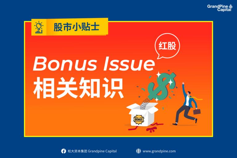 股市小贴士 – Bonus Issue (红股)相关知识