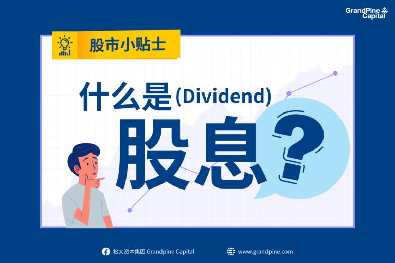 股市小贴士 – 什么是股息 (Dividend)?