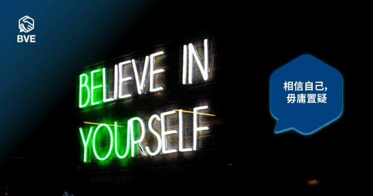 作品六:相信自己,毋庸置疑。