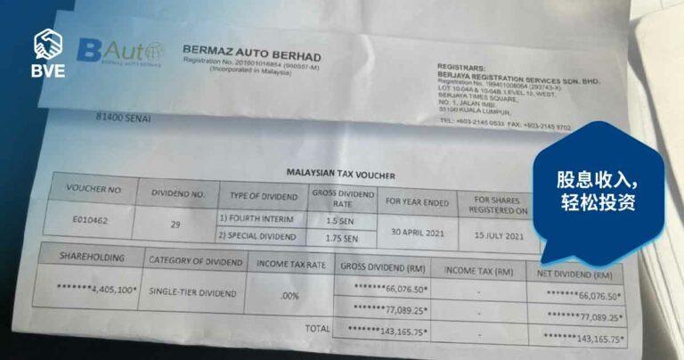 作品十一:RM100k股息收据的启发