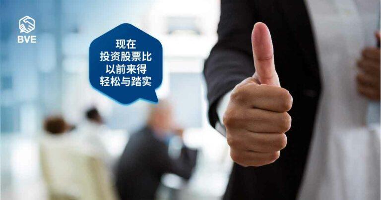 作品二十三:投资股票倾听BVE,你会得到不一样的结果