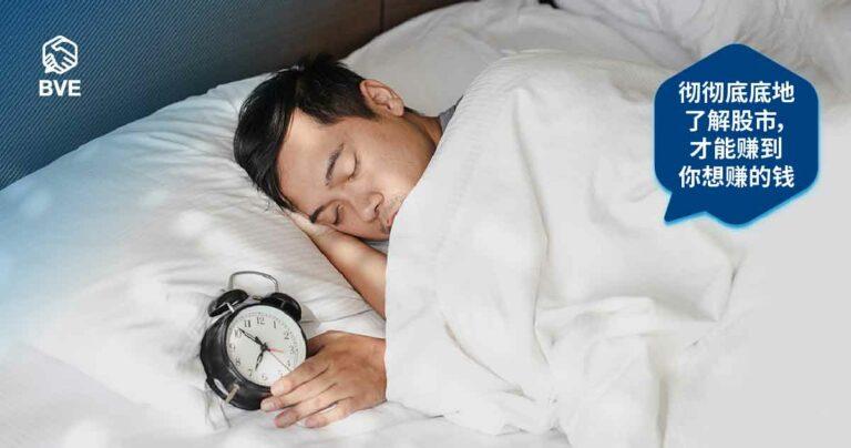 作品五十三:就算股票买贵了,我还是可以呼呼大睡!