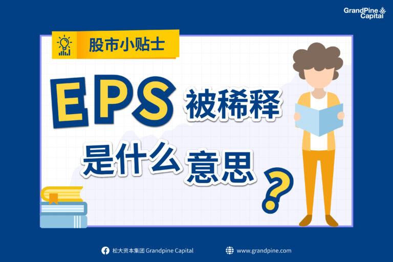 股市小贴士 – EPS被稀释是什么意思?