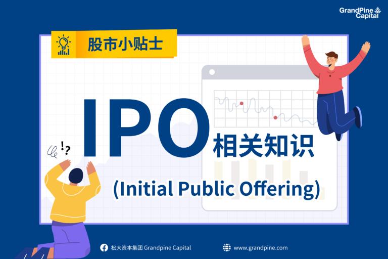 股市小贴士 – IPO相关知识 (Initial Public Offering)